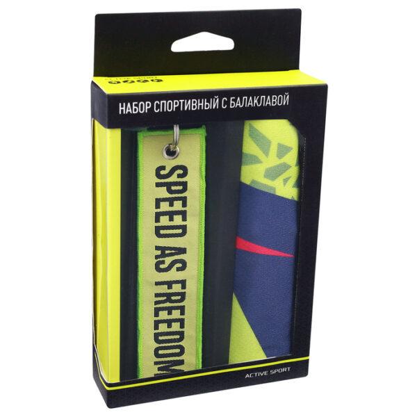 Набор Speed, балакалава спортивная 54,5 × 45 см, брелок 13,2 × 2,8 см